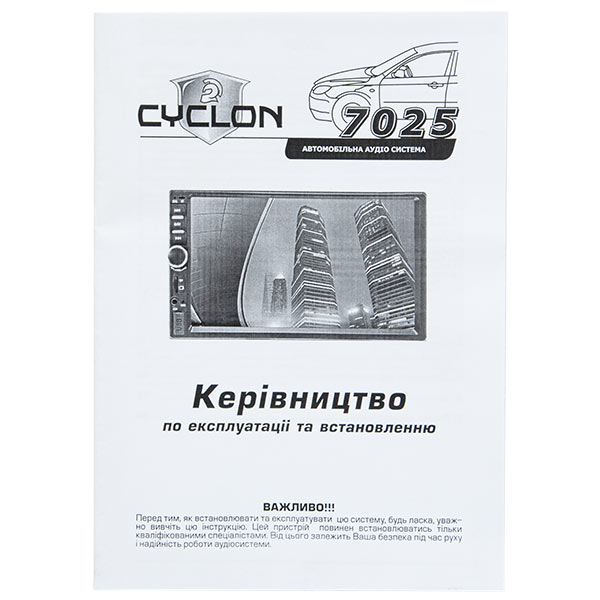 Автомагнитола Cyclon MP-7025 GPS