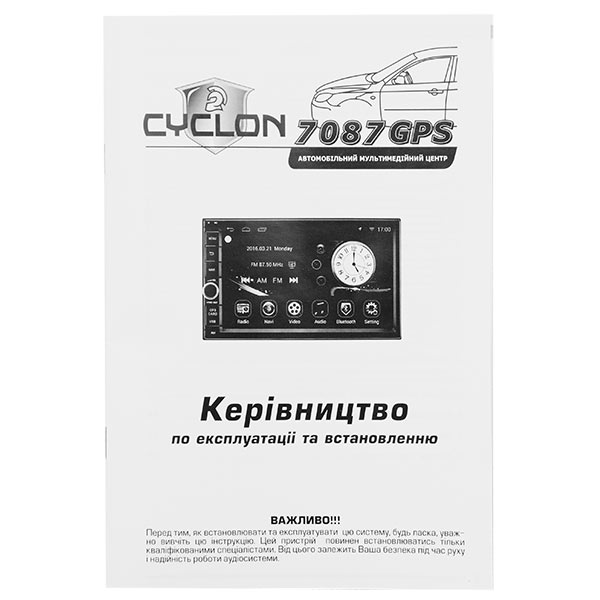 Автомагнитола Cyclon MP-7087 GPS AND