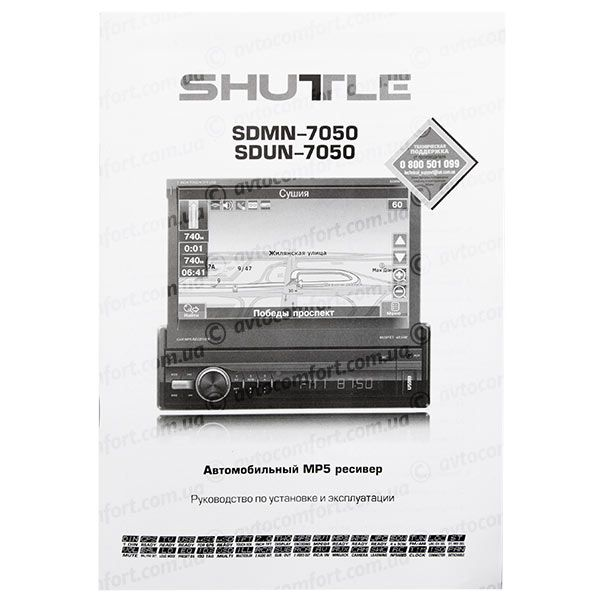 Автомагнитола Shuttle SDUM-7050 Black/Multicolor